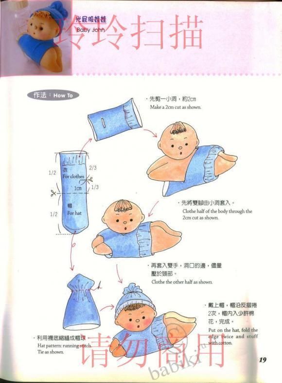Как сшить куклу из ткани с выкройками 96