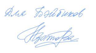 автограф Наталии Зотовой