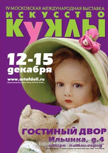 IV Московская международная выставка ИСКУССТВО КУКЛЫ