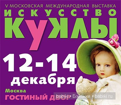 12-14 декабря 2014: Московская международная выставка ИСКУССТВО КУКЛЫ