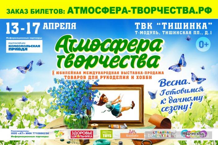 X международная выставка-продажа товаров для рукоделия и хобби - Атмосфера творчества. Москва, 2016