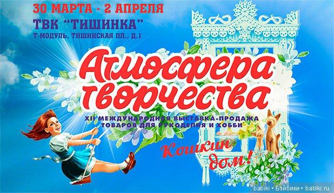 XII международная выставка-продажа товаров для рукоделия и хобби - Атмосфера творчества. Москва, 2017