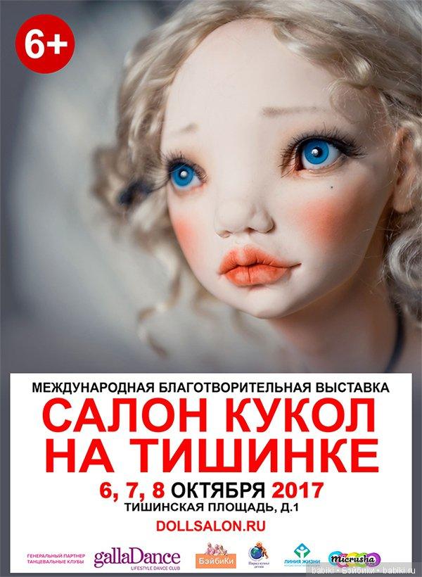 XIII Международный Cалон Авторских Кукол 2017. Москва, Тишинка. Анонс