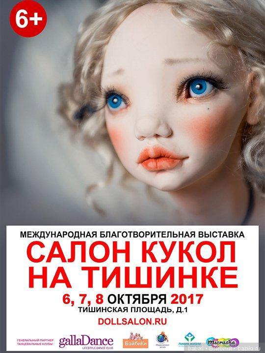 ХIII Международный Салон кукол. 6 - 8 октября 2017. Москва, Тишинка