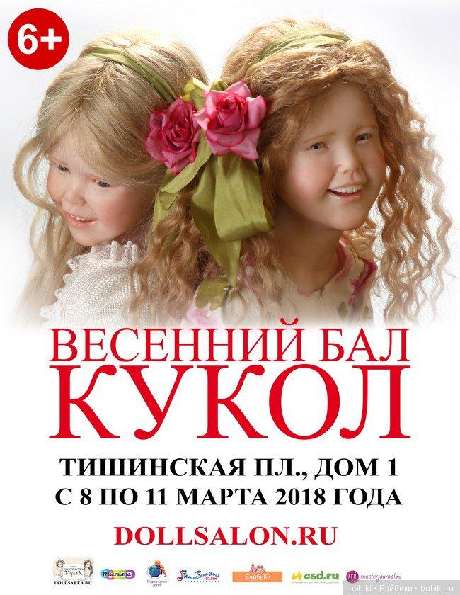 VI Международный Весенний Бал Авторских Кукол. 8 - 11 марта 2018, Москва. Анонс