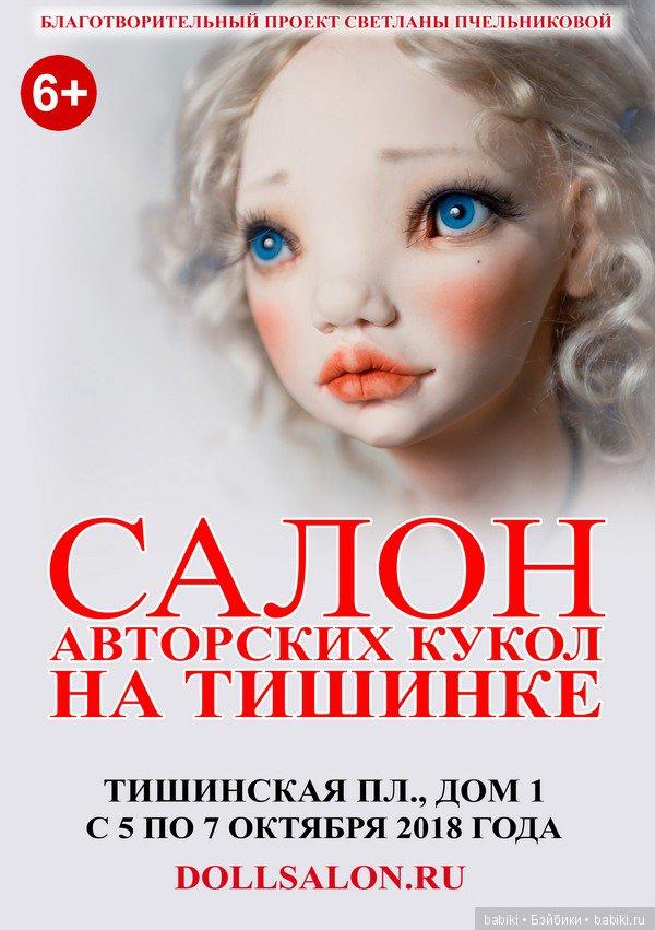 XIV Международный Осенний Салон Авторских Кукол. 5 - 7 октября 2018. Москва, Тишинка. Анонс