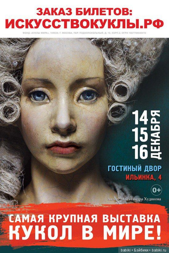 IX Московская международная выставка авторских кукол Искусство куклы в Гостином дворе 14 - 16 декабря 2018. Анонс