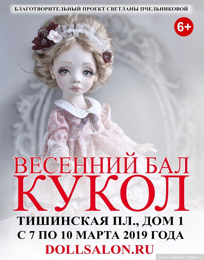 VII Международный Весенний Бал Авторских Кукол. 7 - 10 марта 2019, Тишинка, Москва. Афиша