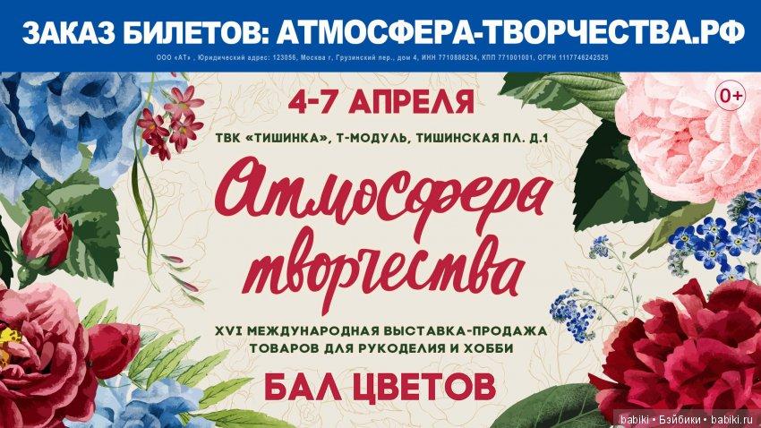 Атмосфера творчества. Бал цветов. 4 - 7 апреля 2019, Тишинка. Анонс