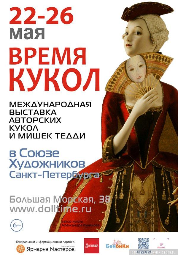 Афиша. Международная выставка кукол и мишек Тедди ВРЕМЯ КУКОЛ. 22 – 26 мая 2019, Санкт-Петербург