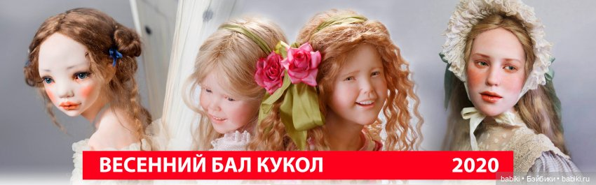VIII Международный Весенний Бал Авторских Кукол. 6 - 9 марта 2020, Тишинка, Москва. Анонс