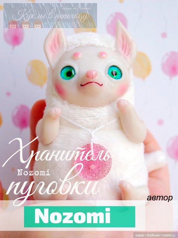 Фотоконкурс - Куклы в непогоду
