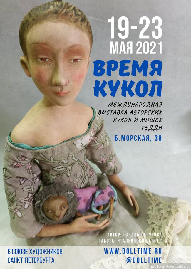 Международная выставка кукол и мишек Тедди ВРЕМЯ КУКОЛ 19-23 мая 2021, Санкт-Петербург. Анонс