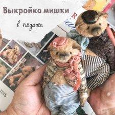 Выкройка мишки тедди от Евгении Закерьиной