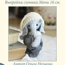 Выкройка слоника тедди от Ольги Нечаевой