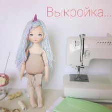 Выкройка текстильной куклы Единорожки от от Виктории Долгополовой