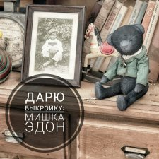 Мишка тедди с выкройкой, автор Людмила Шелестова
