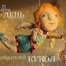 С праздником,дорогие Бэйбики! С Международным Днём Кукольника!