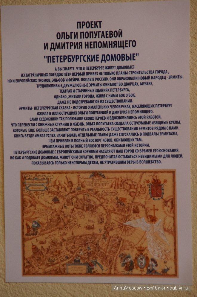 Петербургские домовые на выставке в Ветошном переулке - Весенний Бал Кукол 2013