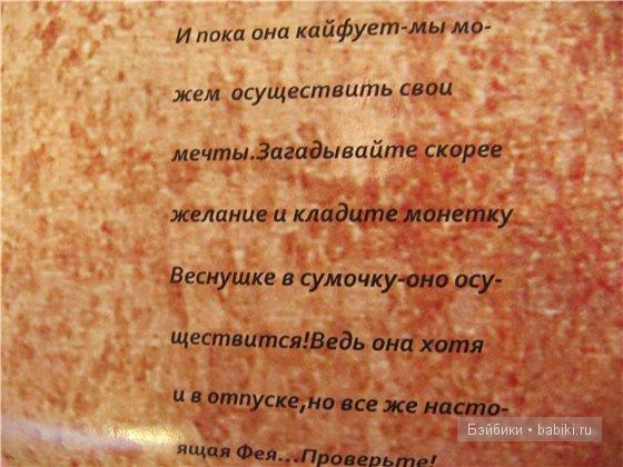 Фея Веснушка