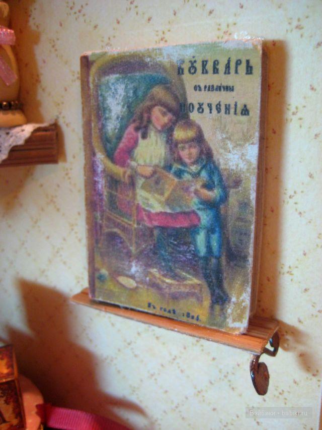 пупсик 1920