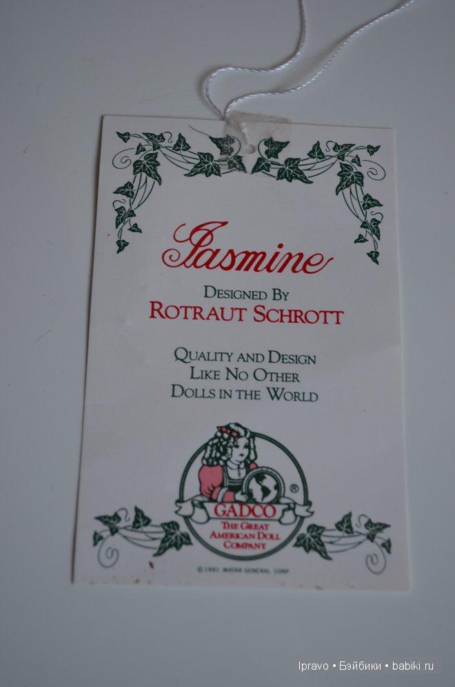 Rotrout Schrott