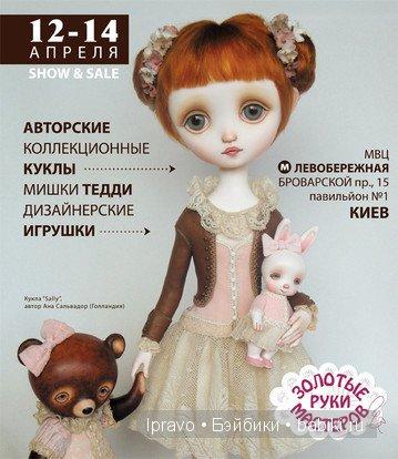 выставка кукол киев