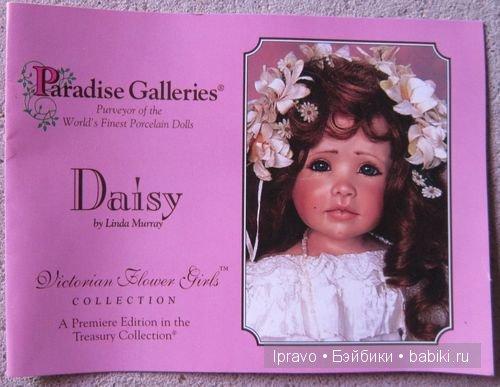 Paradise Gallerie