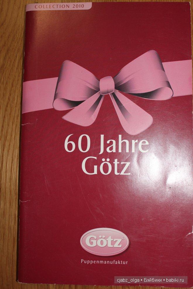 Каталог 2010 от Gotz