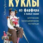 Книга по реставрации и изготовлению кукол от Лидии Мудрагель