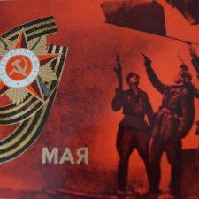 Советские открытки на каждый праздник. Годовой цикл. День победы