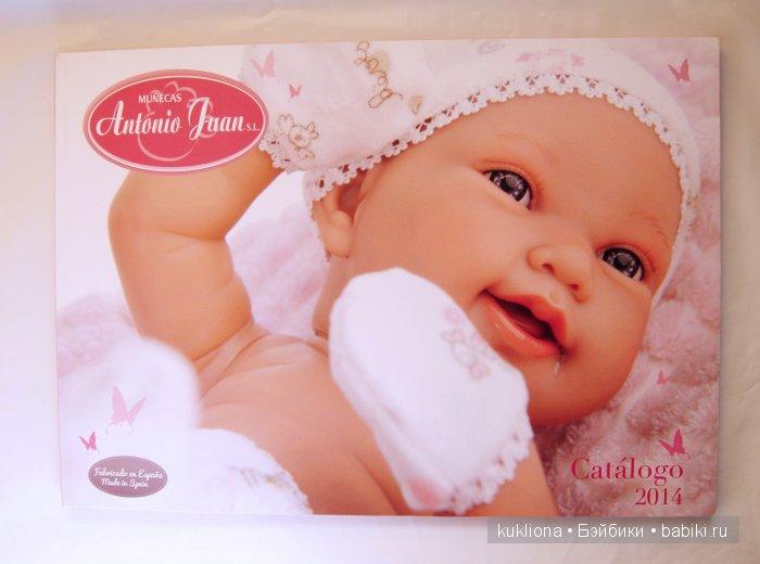 кукла антонио джуан виолетта