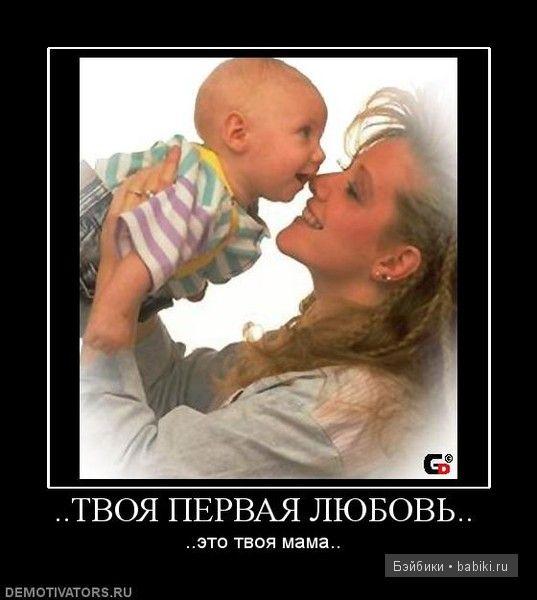 Мама я с тобой демотиваторы