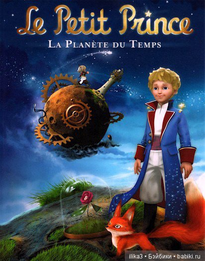 two worlds in the little prince