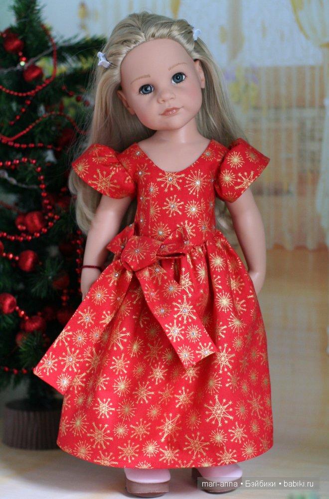 Платье для Ханны от Готц