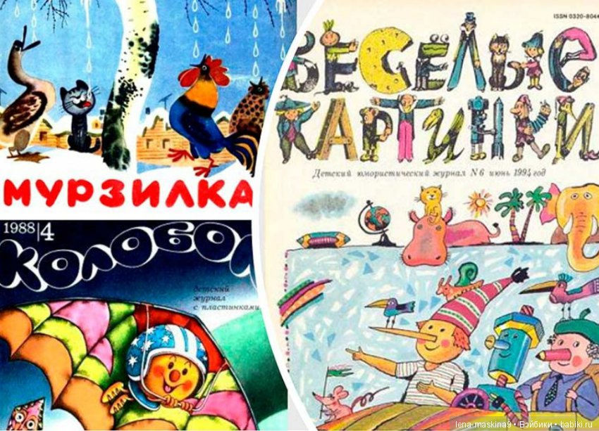 Картинки ленивцем, журналы мурзилка и веселые картинки презентация