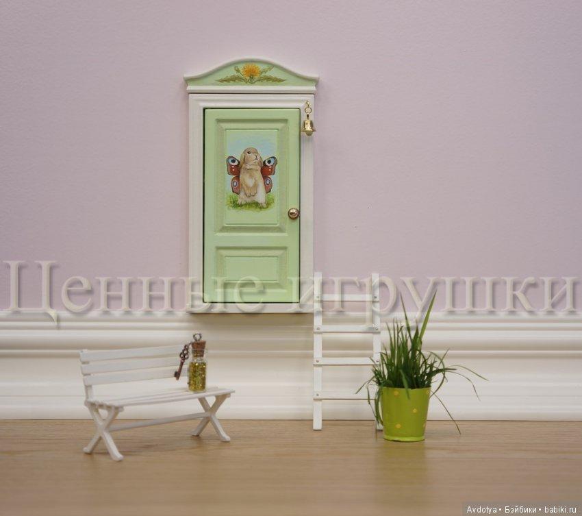 фея животных, дверка феи, зайчик, дверь эльфа, волшебная дверь, ценные игрушки