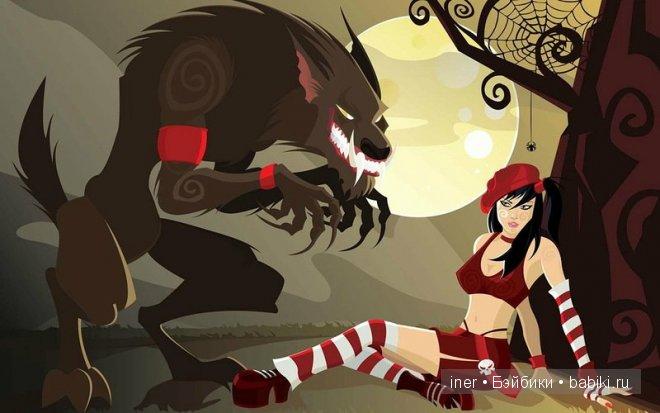 Секси волки