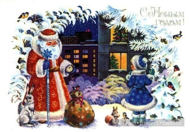 Дед Мороз и внучка 2