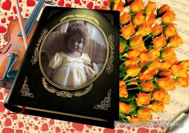 рамка Книга и розы