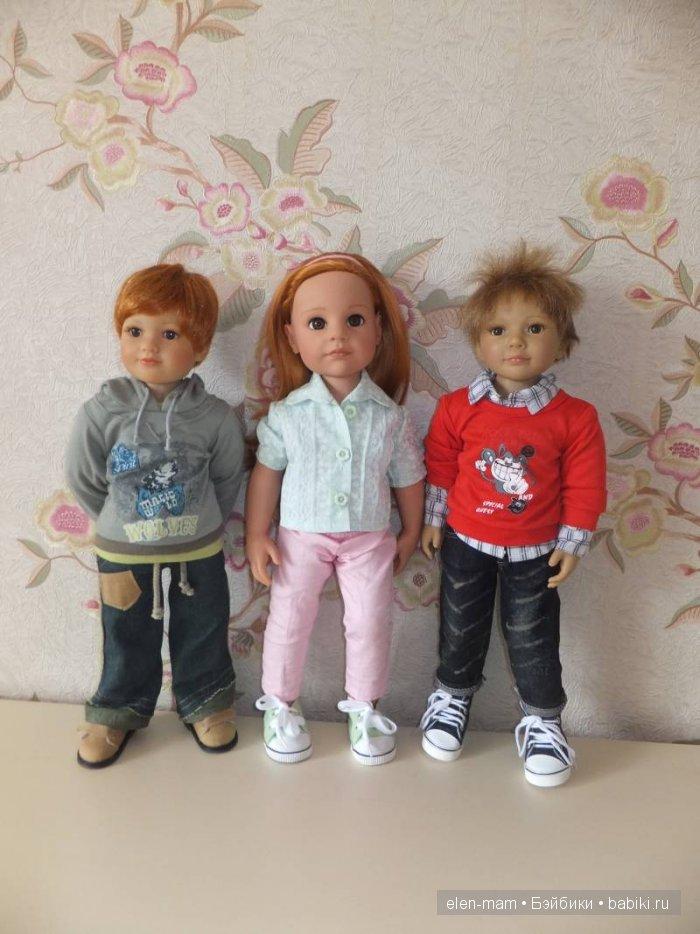 Ханна и мальчики
