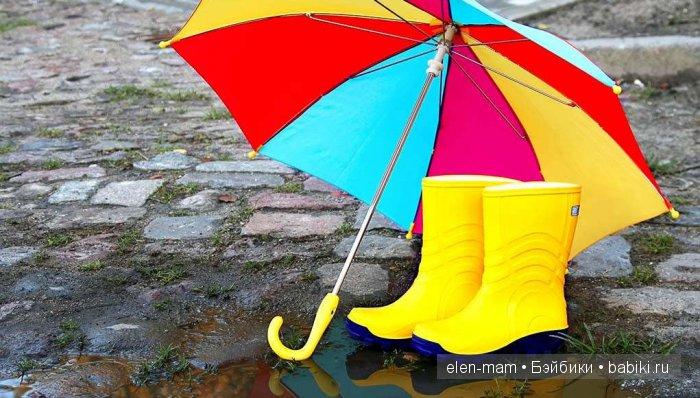 Зонтик и сапожки