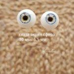 Глаза акриловые от Куклобазы