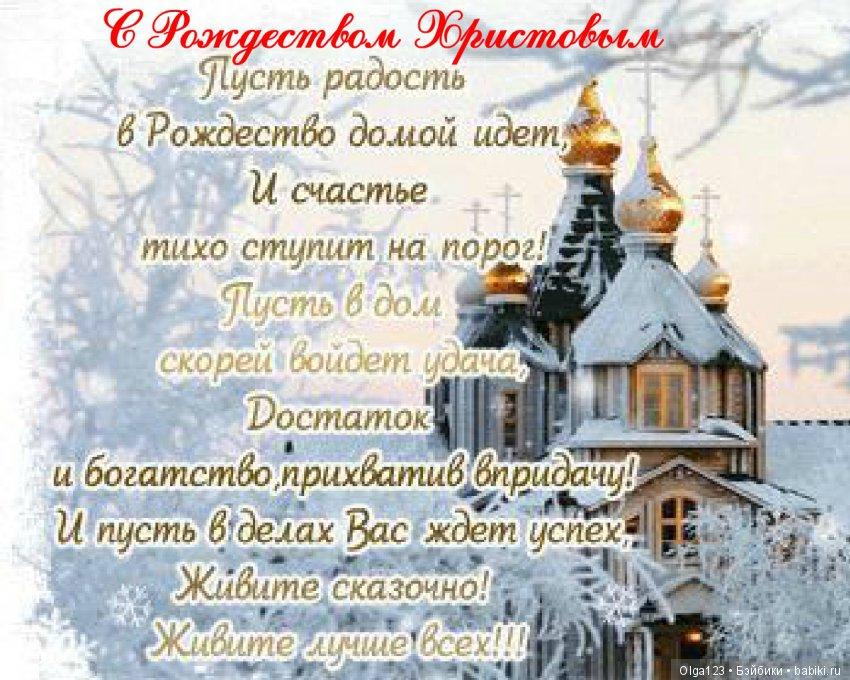 Картинки и стихи с рождеством христовым, картинки цветами