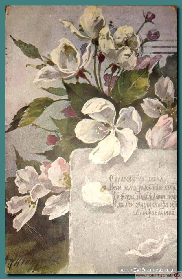 Эндаурова открытки