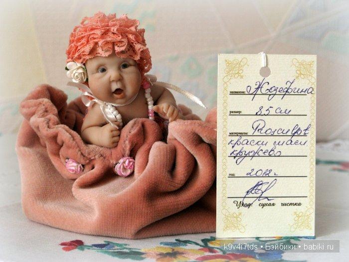Жозефина автора Елены Кириленко
