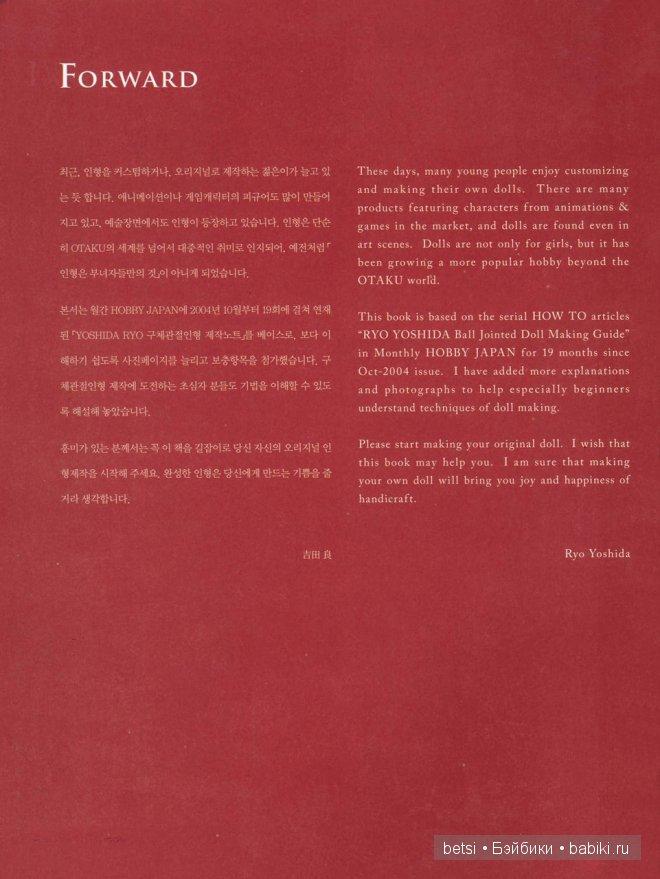 YOSHINDA STILE.... книга, которая стала легендой...