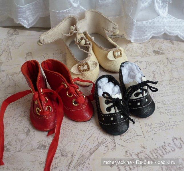 обувь для антик.кукол М.Черябкиной