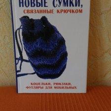 0cd809ca8d71 Книги по вязанию сумок (крючок) / Обучающие материалы, мастер-классы ...