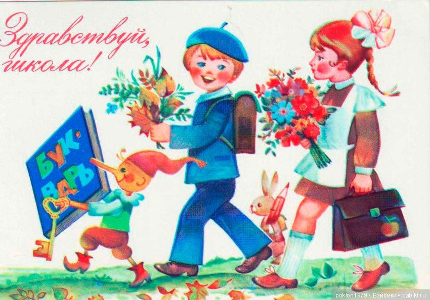 Первый раз первый класс открытки